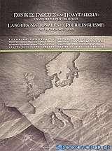 Εθνικές γλώσσες και πολυγλωσσία: Ελληνικές πρωτοβουλίες
