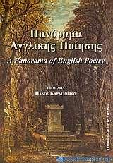Πανόραμα αγγλικής ποίησης