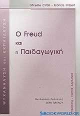 Ο Freud και η παιδαγωγική