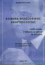 Κείμενα φιλοσοφικής ανθρωπολογίας