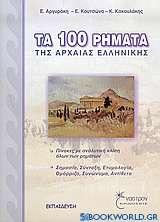 Τα 100 ρήματα της αρχαίας ελληνικής