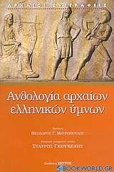 Ανθολογία αρχαίων ελληνικών ύμνων