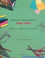 Σχολικό ημερολόγιο 2005-2006