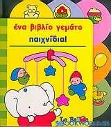 Ένα βιβλίο γεμάτο παιχνίδια