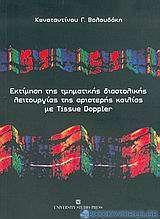 Εκτίμηση της τμηματικής διαστολικής λειτουργίας της αριστερής κοιλίας με Tissue Doppler