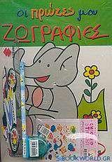 Οι πρώτες μου ζωγραφιές, ελέφαντας