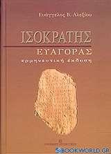 Ισοκράτης Ευαγόρας
