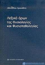 Λεξικό όρων της φυσιολογίας και φυσιοπαθολογίας
