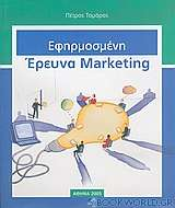 Εφηρμοσμένη έρευνα marketing