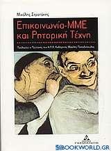 Επικοινωνία, ΜΜΕ και ρητορική τέχνη