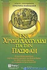 Ένα χρυσό δαχτυλίδι για την Πασιφάη