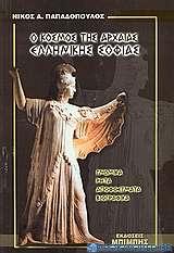 Ο κόσμος της αρχαίας ελληνικής σοφίας