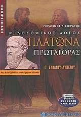 Πλάτωνα Πρωταγόρας Γ΄ ενιαίου λυκείου