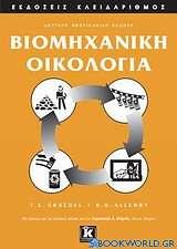 Βιομηχανική οικολογία