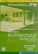 Αρχιτεκτονική σχεδίαση με το Autodesk Architectural Desktop 2006