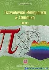 Τεχνολογικά μαθηματικά και στατιστική
