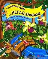 Ένα μαγικό ταξίδι στη Νεραϊδοχώρα