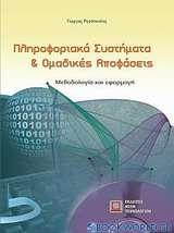 Πληροφοριακά συστήματα και ομαδικές αποφάσεις