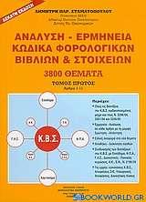 Ανάλυση - ερμηνεία κώδικα φορολογικών βιβλίων και στοιχείων
