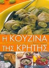 Η κουζίνα της Κρήτης
