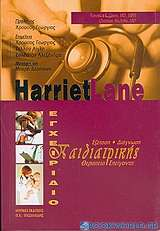 Harriet Lane, εγχειρίδιο παιδιατρικής