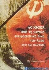 60 χρόνια από τη μεγάλη αντιφασιστική νίκη των λαών