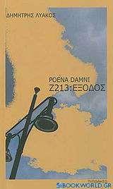 Ζ213: Έξοδος