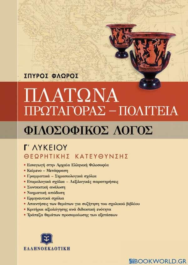 Πλάτωνα Πρωταγόρα Πολιτεία Γ΄ ενιαίου λυκείου