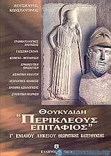 Θουκυδίδη Περικλέους Επιτάφιος (Β, 34-46) Γ΄ ενιαίου λυκείου