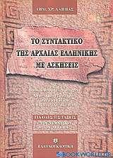 Το συντακτικό της αρχαίας ελληνικής με ασκήσεις