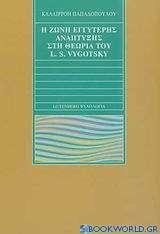 Η ζώνη εγγύτερης ανάπτυξης στη θεωρία του L. S. Vygotsky