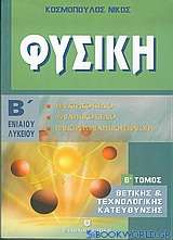 Φυσική Β΄ ενιαίου λυκείου
