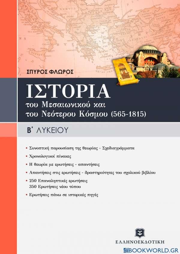 Ιστορία του μεσαιωνικού και του νεότερου κόσμου (565-1815) Β' λυκείου