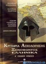 Κριτήρια αξιολόγησης Ξενοφώντος Ελληνικά Α΄ λυκείου