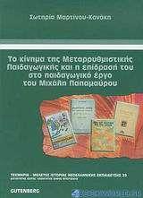 Το κίνημα της μεταρρυθμιστικής παιδαγωγικής και η επίδρασή του στο παιδαγωγικό έργο του Μιχάλη Παπαμαύρου