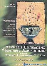 Ασκήσεις εμπέδωσης και κριτήρια αξιολόγησης στην αρχαία ελληνική γλώσσα Β΄ γυμνασίου