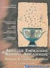 Ασκήσεις εμπέδωσης και κριτήρια αξιολόγησης στην αρχαία ελληνική γλώσσα Α΄ γυμνασίου