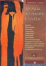 Αρχαία ελληνική γλώσσα Α΄ γυμνασίου