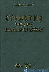 Συνώνυμα της νέας ελληνικής γλώσσας