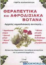 Θεραπευτικά και αφροδισιακά βότανα
