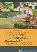 Οικονομικές και κοινωνικές διαστάσεις του κράτους πρόνοιας