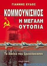 Κομμουνισμός: η μεγάλη ουτοπία