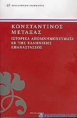 Ιστορικά απομνημονεύματα εκ της ελληνικής επαναστάσεως