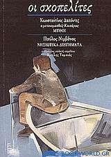 Κωνσταντίνος Δαπόντες: Μύθοι. Παύλος Νιρβάνας: Νησιώτικα διηγήματα.