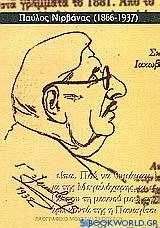 Παύλος Νιρβάνας (1866 - 1937)
