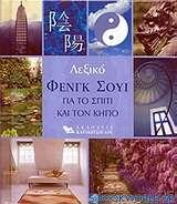 Λεξικό φενγκ σούι για το σπίτι και τον κήπο