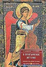 Ο πληγωμένος άγγελος