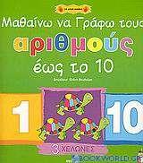 Μαθαίνω να γράφω τους αριθμούς έως το 10