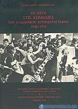 Οι νέοι στις κωμωδίες του ελληνικού κινηματογράφου 1948-1974