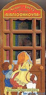 Η μικρή βιβλιοθηκούλα